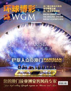 wgm-cover-44