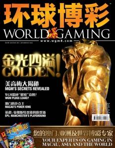 WGM Cover #  19