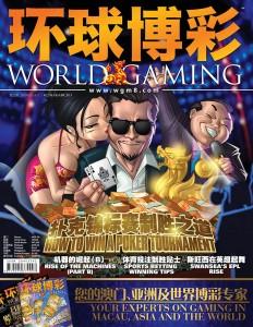 WGM Cover #  22