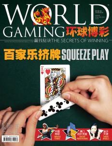 WGM Cover #  03
