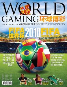 WGM Cover #  04